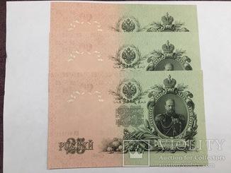 25 рублей 1909, UNC, 3 штуки номера подряд