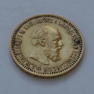 5 рублей 1890 года. Александр 3. Золото. 6,45 г