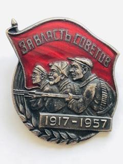 За власть советов 1917-1957
