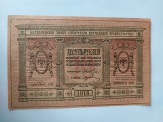 Сибирь. 10 рублей 1918 unc, пресс, без перегибов. На тонкой бумаге