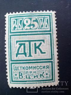 1923 год ДТК Деткомиссия при ВЦИК