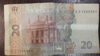 20 гривен 2005  КЛ 1234561