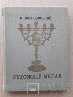 1972 р. Художній метал на Україні