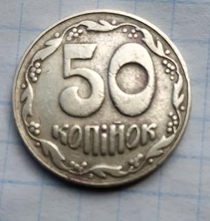 50 копеек 1992 г. 3(1)ВАг