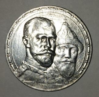 1 рубль 1913 года ВС 300-летие дома Романовых