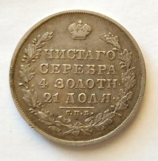 1 рубль 1830 года СПБ-НГ