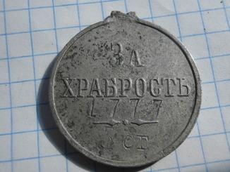Медаль за храбрость 3 степінь №1777.часник.