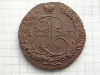 5 копеек Екатерины II  1787 г. ЕМ.