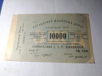 10000 рублей, Управление железных дорог