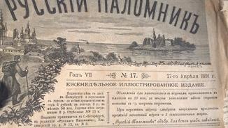 Руский паломник 1891 год
