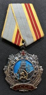 Орден трудовой Славы 2 ст. № 42183
