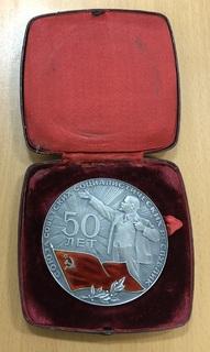 Большая серебряная медаль 50 лет СССР 1922-1982 гг. - 235 грамм