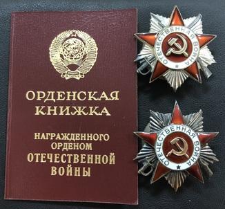"""Боевой орден ОВ 1 ст. № 263357 """"Мерседес"""" - на летчика"""