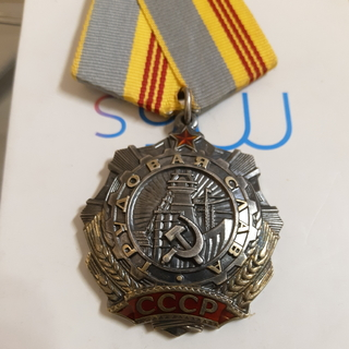 "Орден ""Трудовая Слава"" третей степени"
