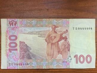 100 гривень номер ТБ 04 444 04