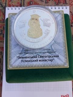 Зимненский Святогорский Успенский монастырь. 20 грн.2010 г.