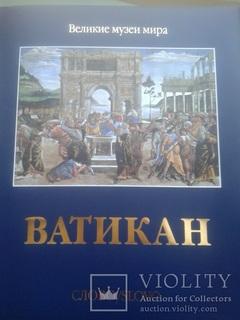"""Великие музеи мира """" Ватикан """" изд. Слово. 539 цв. ил. отпечатано в Италии."""