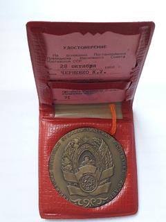 Медаль от Президиума Верховного Совета Киргизской ССР буд. генсеку Черненку К.У.