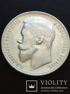 Рубль 1899года.Ф.З.