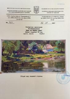 Домик на берегу реки -А.Шовкуненко