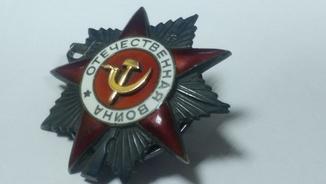 Орден Отечественной Войны 2 степень  номер 145933