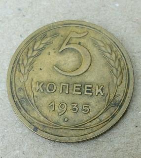 5 копеек 1935 шт2А(1934)старий герб.