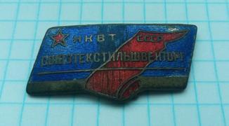 """Знак """"Союзтекстильшвейторг"""""""