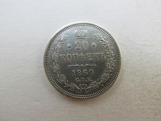 20коп. 1860р. СПБ ФБ