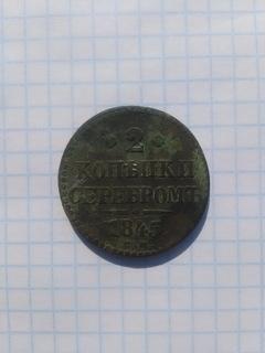 2 копейки серебром 1845г.