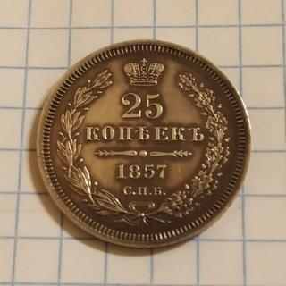25 копеек 1857 года С.П.Б. Серебро.