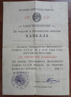 """Удостоверение к медали """"За оборону Кавказа"""" плюс бонусы"""