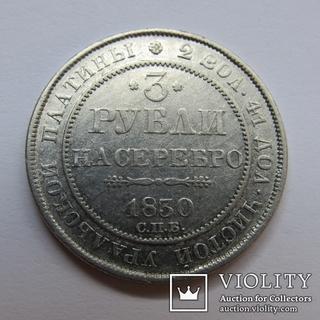 3 рубля 1830 г. Николай I