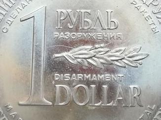 "Монета разоружения ""1 рубль-доллар"""