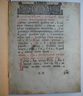Последование ко причастию и литургия Златоуста Иоанна, 1782 г.