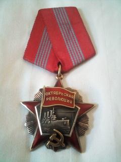 Орден Октябрьская революция