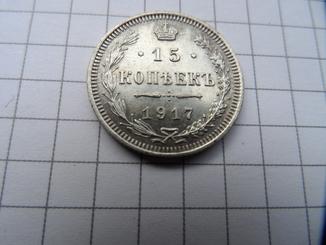 15 копеек 1917 г (R) aUNC