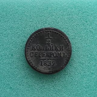 1/2 копейки серебром 1839 г.