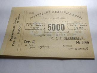5000 рублей, Управление железных дорог