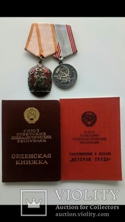Орден знак почета с медалью на доках.1971 год.