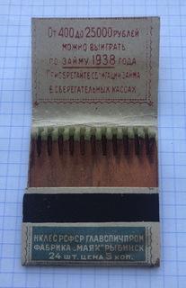 Спички 1938 года