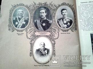 """Великая Война въ образахъ и картинахъ"" 1913-1917г.г."