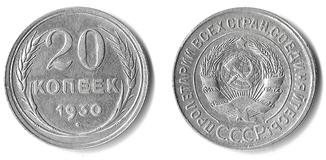 20 копеек 1930г. Шт.3к.26г. перепутка