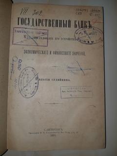1891 Государственный банк. Экономическое и финансовое значение
