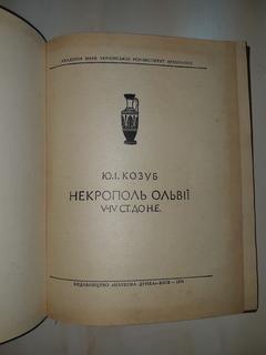 1974 Некрополь Ольвии - 1100 экз.