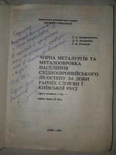 Чорна металургiя за доби ранніх слов'ян і Київської Русі - 500 экз. Автограф автора