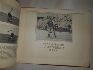 1956 Футбол. Техника игры 30х23 см