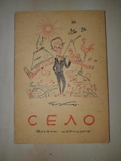 1956 Едвард Козак Альбом карикатур - Село