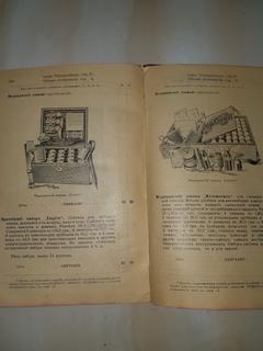 1915 Прейскурант фармацевтических препаратов