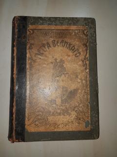 1902 Брикнер - История Петра Великого в 2 томах