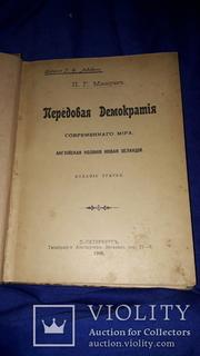 1905 Передовая демократия современного мира